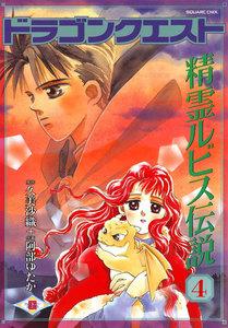 ドラゴンクエスト 精霊ルビス伝説 4巻