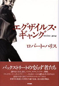 エグザイルス・ギャング 電子書籍版