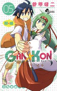 GAN☆KON 5巻