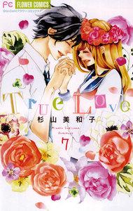 True Love 7巻
