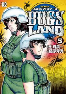 BUGS LAND 5巻