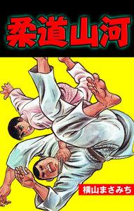 柔道山河 電子書籍版