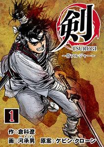 剣(TSURUGI)~侍ソルジャー~