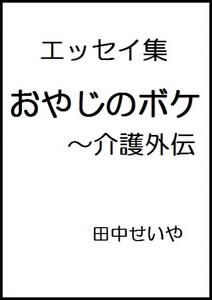 おやじのボケ~介護外伝 電子書籍版