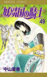 妖精国の騎士(アルフヘイムの騎士) 49巻