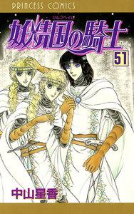 妖精国の騎士(アルフヘイムの騎士) 51巻