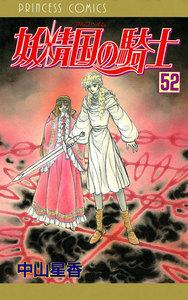 妖精国の騎士(アルフヘイムの騎士) 52巻