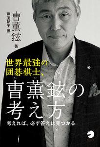 世界最強の囲碁棋士、曹薫鉉(チョ・フンヒョン)の考え方 ~考えれば必ず答えは見つかる~