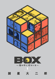 BOX~箱の中に何かいる~ (1) 電子書籍版