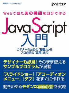 JavaScript入門 ~Webで見たあの機能を自分で作る~ 電子書籍版