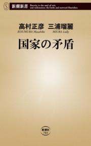 国家の矛盾(新潮新書)