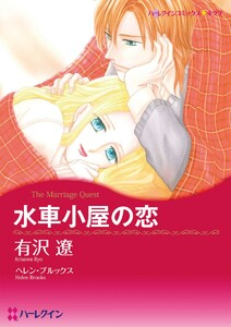 ハーレクインコミックス セット 2017年 vol.579
