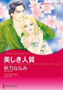 プレイボーイヒーローセット vol.1