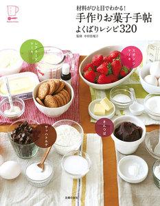 材料がひと目でわかる!手作りお菓子手帖 よくばりレシピ320