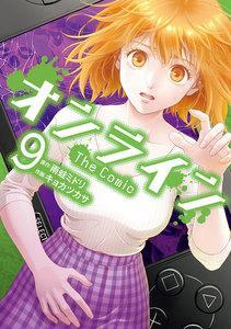 オンライン The Comic 9