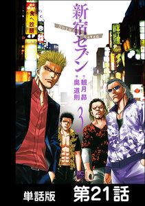 新宿セブン【単話版】 第21話 電子書籍版