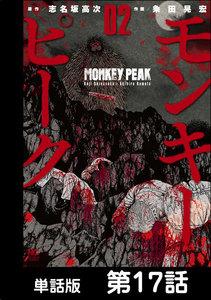 モンキーピーク【単話版】 第17話 電子書籍版