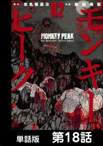 モンキーピーク【単話版】 第18話 電子書籍版