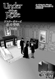 Under the Rose【分冊版】