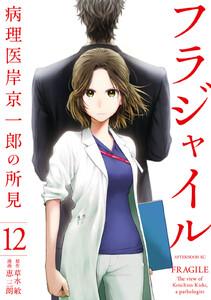フラジャイル (12) 病理医岸京一郎の所見