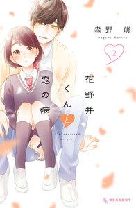 花野井くんと恋の病 (2)【特典イラスト付き】