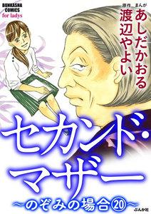 セカンド・マザー(分冊版) 【のぞみの場合】