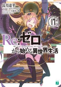 Re:ゼロから始める異世界生活 17