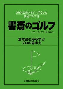 書斎のゴルフ 【アーカイブ(合本版)】倉本昌弘から学ぶプロの思考力