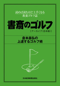 書斎のゴルフ 【アーカイブ(合本版)】倉本昌弘の上達するゴルフ術