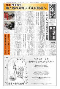 週刊粧業 第3136号
