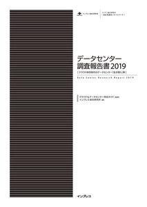 データセンター調査報告書2019 電子書籍版
