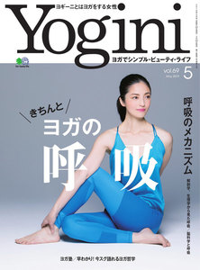 Yogini(ヨギーニ) 2019年5月号 Vol.69