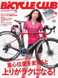 BICYCLE CLUB 2019年5月号