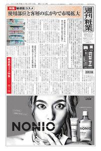 週刊粧業 第3152号