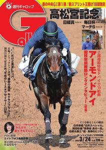 週刊Gallop(ギャロップ) 3月24日号