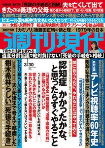 週刊現代 2019年3月30日号(3月19日発売)