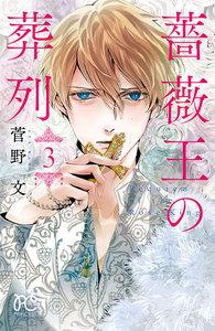 【期間限定無料版】薔薇王の葬列 3巻