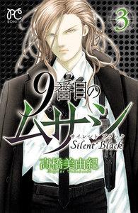 【期間限定無料版】9番目のムサシ サイレント ブラック 3巻