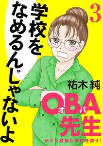 【期間限定無料版】OBA先生 (3) 元ヤン教師が学校を救う!