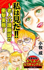読者体験!本当にあった女のスキャンダル劇場Vol.2