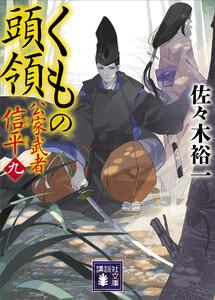 くもの頭領 公家武者 信平(九) 電子書籍版