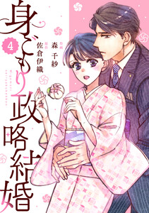 comic Berry's身ごもり政略結婚(分冊版)4話