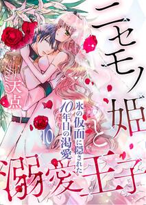 ニセモノ姫と溺愛王子~氷の仮面に隠された10年目の渇愛~【分冊版】10