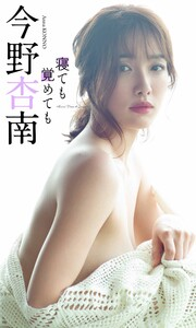 【デジタル限定】今野杏南写真集「寝ても覚めても」 週プレ PHOTO BOOK