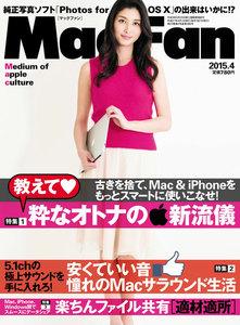 Mac Fan 2015年4月号 電子書籍版