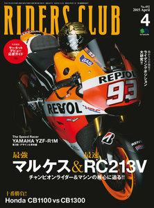 RIDERS CLUB 2015年4月号 電子書籍版
