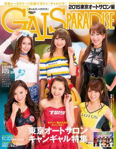 GALS PARADISE 2015 東京オートサロン編 電子書籍版