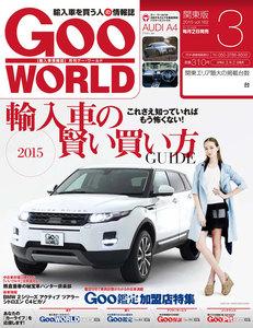 GooWORLD 2015年3月号 スペシャル版