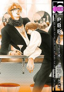 P.B.B. プレイボーイブルース 4巻