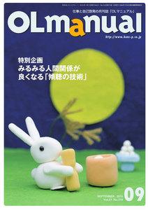 月刊OLマニュアル 2015年9月号